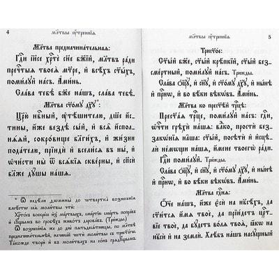 Молитвослов (церковнославянский яз., крупный шрифт). Вид 2