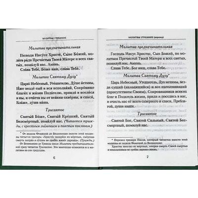 Молитвослов учебный, с параллельным переводом на русский язык. Вид 2