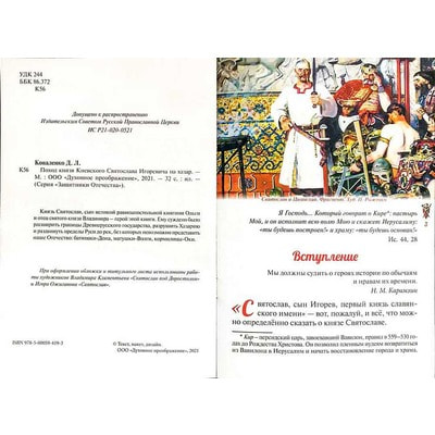 Поход князя Киевского Святослава Игоревича на Хазар. Коваленко Денис. Вид 2