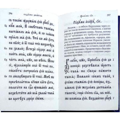 Псалтирь с толкованием (церковнославянский язык, крупный шрифт). Вид 2