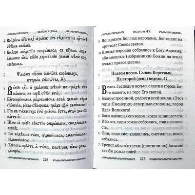 Псалтирь учебная с параллельным переводом на русский язык, с кратким толкованием псалмов. Вид 2