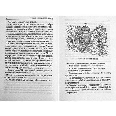 Мила, лето и детские секреты Черных Людмила. Вид 2