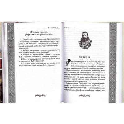 Не славы ради. Рассказы о великих русских людях. Кондратюк Валентина. Вид 2