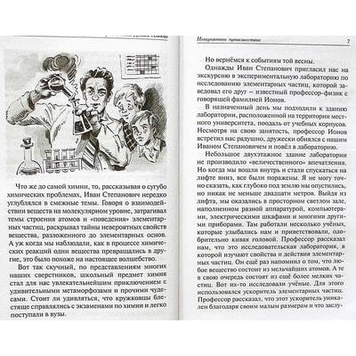 Невероятные приключения Дениса Клюева в Древнем Риме. Шумов Тихон. Вид 2