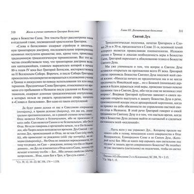 Жизнь и учение святителя Григория Богослова. Митрополит Иларион (Алфеев). Вид 2