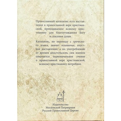 Катихизис пространный христианский. Святитель Филарет Московский (Дроздов). Вид 2