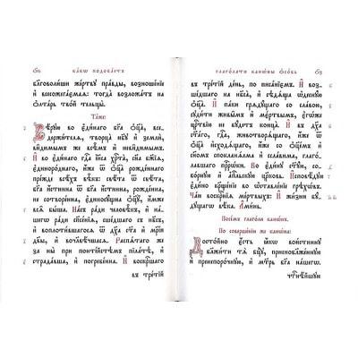 Молитвослов Православный (церковнославянский шрифт). Вид 2