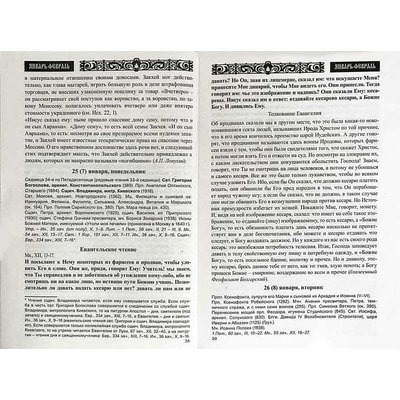 Календарь православный на 2022 год. Дар сокровенный, с чтением и толкованием Священного Писания. Вид 2