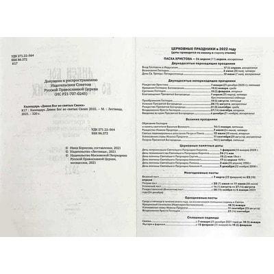 Календарь ДИВЕН БОГ, Во святых своих. Православный на 2022 год. Вид 2