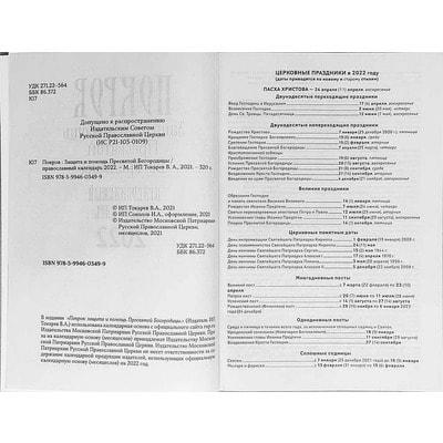 Календарь православный на 2022 г. Покров. Защита и помощь Пресвятой Богородицы. Вид 2