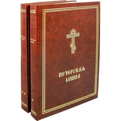Минея Печерская в 2-х томах. Вид 2