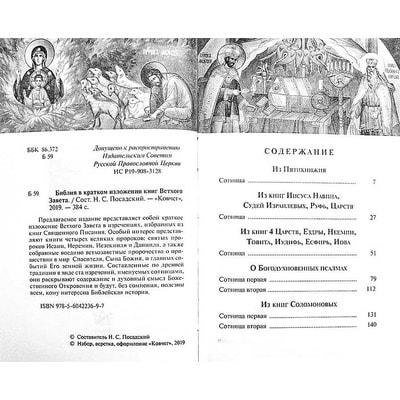 Библия в кратком изложении книг Ветхого Завета с объяснением их содержания. Вид 2