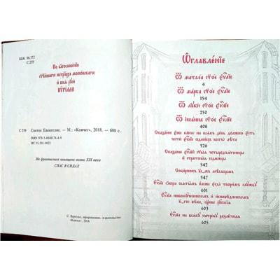 Святое Евангелие, богослужебное (церковнославянский язык, крупный шрифт). Вид 2