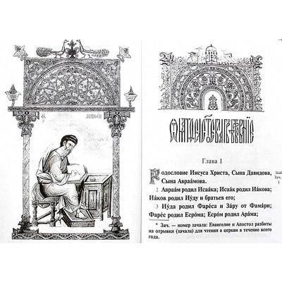 Святое Евангелие с зачалами (русский язык, крупный шрифт). Вид 2