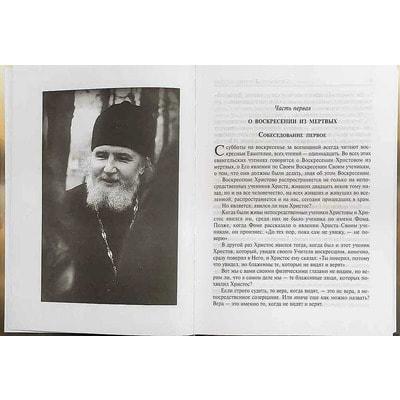 Литургия на Русской земле. Протоиерей Димитрий Дудко. Вид 2