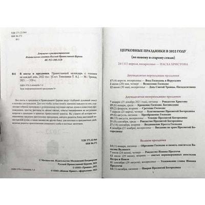 Календарь В посты и Праздники на 2022 г. Православный с чтением на каждый день. Вид 2