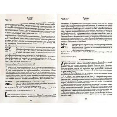 Календарь православный. Лука Крымский чудотворец на 2022 г. Вид 2