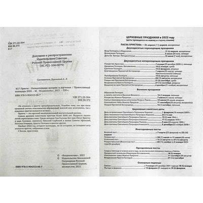 Календарь ПРИТЧИ православный на 2022 год. Вид 2