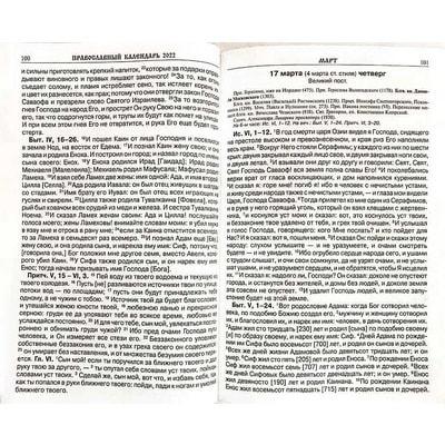 """Православный календарь """"Читаем Евангелие. С апостольскими и евангельскими чтениями на каждый день года с паремиями"""" на 2022 год. Вид 2"""