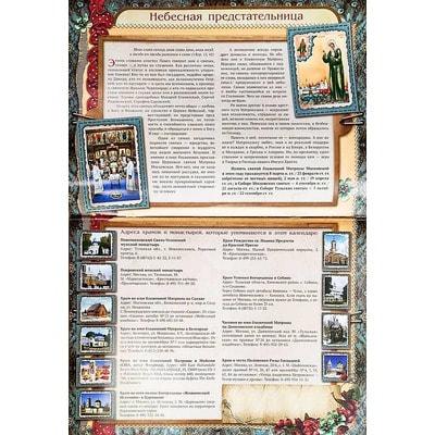 """Православный перекидной календарь """"Я буду вас видеть, и слышать, и помогать вам"""" на 2022 год. Вид 2"""