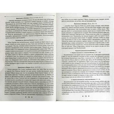 """Православный календарь """"Ветхозаветные, Евангельские и Апостольские чтения на каждый день года. Тропари, кондаки и паремии"""" на 2022 год. Вид 2"""