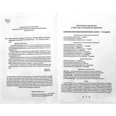 Православный календарь на 2022 год с Евангельскими чтениями на каждый день года. Вид 2