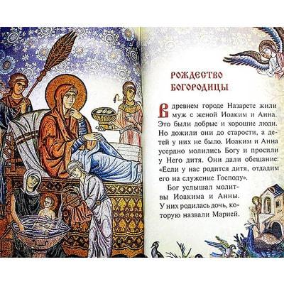 Первые рассказы из Святого Евангелия для детей. Вид 2