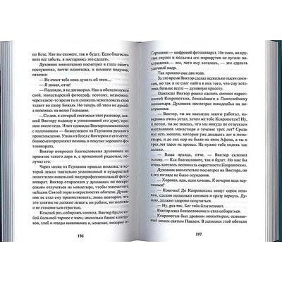 Удивительные истории о жизни и чудесах на святой горе Афон. Станислав Сенькин. Вид 2