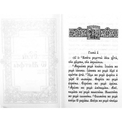 Святое Евангелие. Карманный формат. Церковно-славянский шрифт. Вид 2