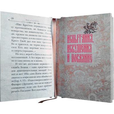 Золотая коллекция писем (карманный, с закладкой). Вид 2