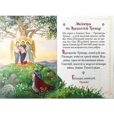 Молитвослов для детей. Вид 2