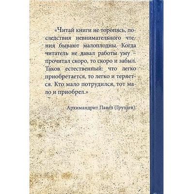 Благодатные советы старца. Архимандрит Павел (Груздев). Карманный формат. Вид 2