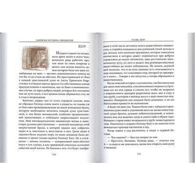 Записки игумена Феодосия. Вид 2