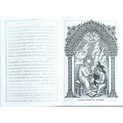 Новый Завет Господа нашего Иисуса Христа. Русский язык.. Вид 2