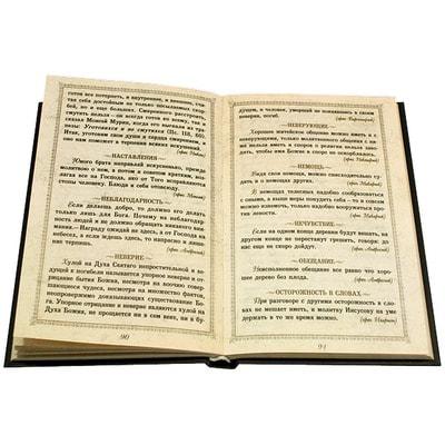 Нужно жить нелицемерно... Духовные поучения преподобных Старцев Оптинских. Вид 2