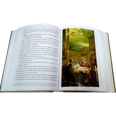 Библия для детей. Священная история в простых рассказах для чтения в школе и дома. Протоиерей Александр Соколов. Вид 2