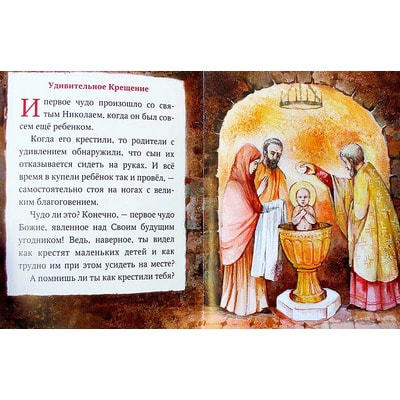 Житие святителя Николая в пересказе для самых маленьких. Вид 2