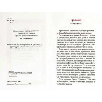 Молитвослов для новоначальных с переводом на современный русский язык. Вид 2