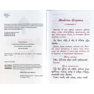 Молитвослов и Псалтирь на церковнославянском языке. Вид 2