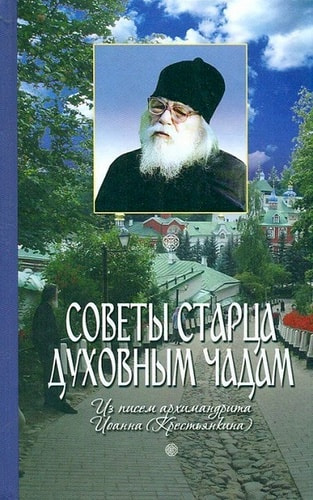 Советы старца духовным чадам. Из писем архимандрита Иоанна (Крестьянкина)