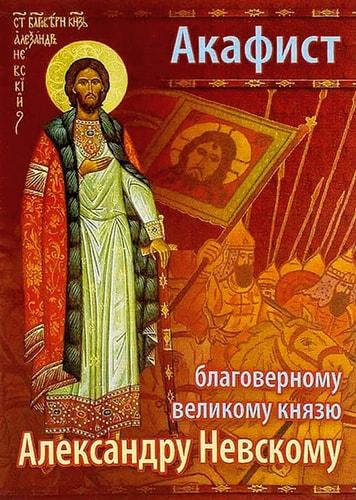 Акафист Александру Невскому святому благоверному великому князю