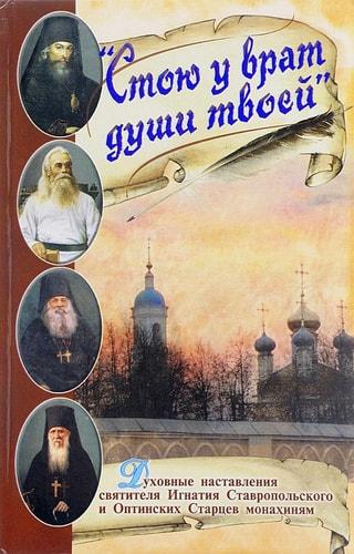 Стою у врат души твоей. Духовные наставления монахиням святителя Игнатия Кавказского и Оптинских старцев