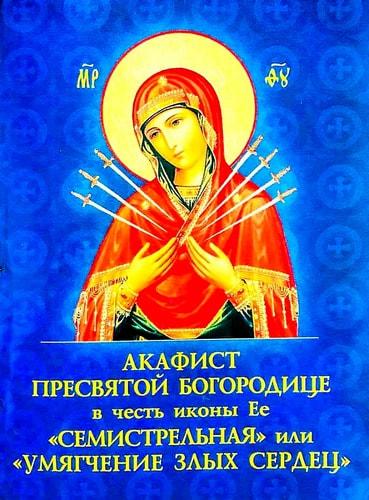 """Акафист Пресвятой Богородице в честь иконы Её """"Семистрельная"""" или """" Умягчение злых сердец"""""""