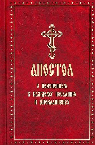 Апостол с пояснением к каждому посланию и Апокалипсису