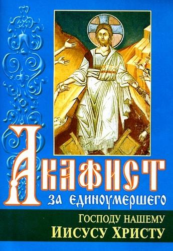 Акафист за единоумершего Господу нашему Иисусу Христу