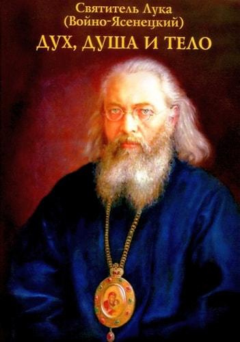 Дух, душа и тело. Святитель Лука Крымский (Войно-Ясенецкий)