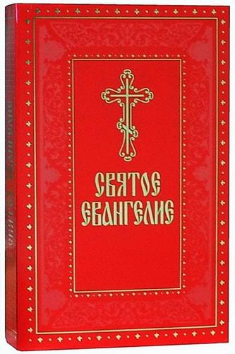 Святое Евангелие с выделенными словами Спасителя (русский язык)