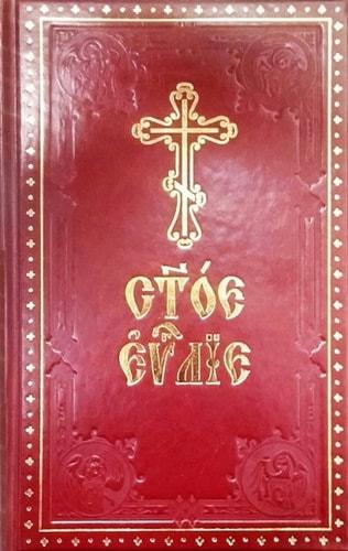 Святое Евангелие (церковнославянский язык)