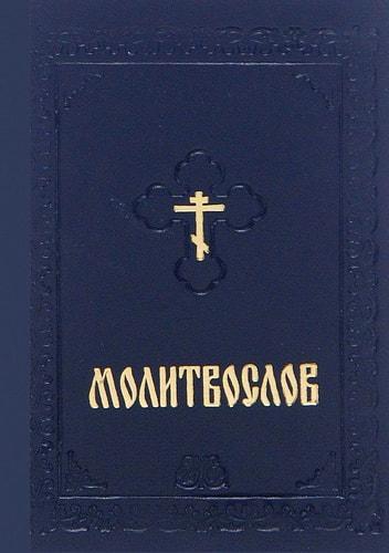 Молитвослов (карманный, с закладкой)