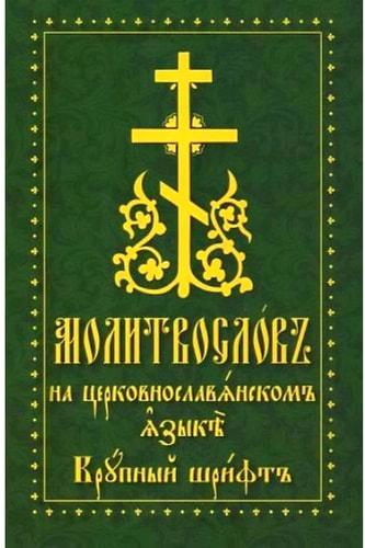 Молитвослов (церковнославянский яз., крупный шрифт) (фото, Молитвослов (церковнославянский яз., крупный шрифт) )